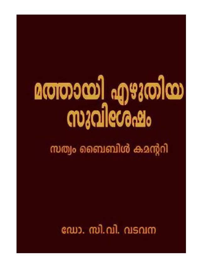 Mathai Ezhuthiya Suvishesham: Buy Mathai Ezhuthiya