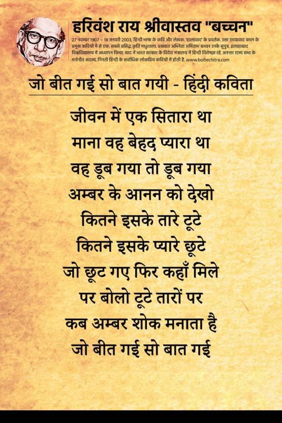 Asd Harivanshrai Bachchan Hindi Poem Wall Poster 13 19 Inches Matte