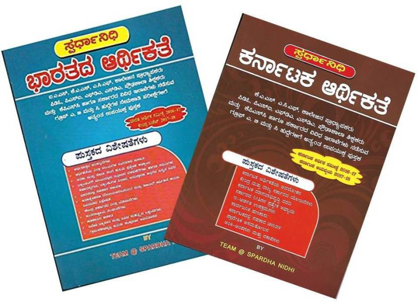 Indian Economy & Karnataka Economy (In Kannada) -IAS, KAS