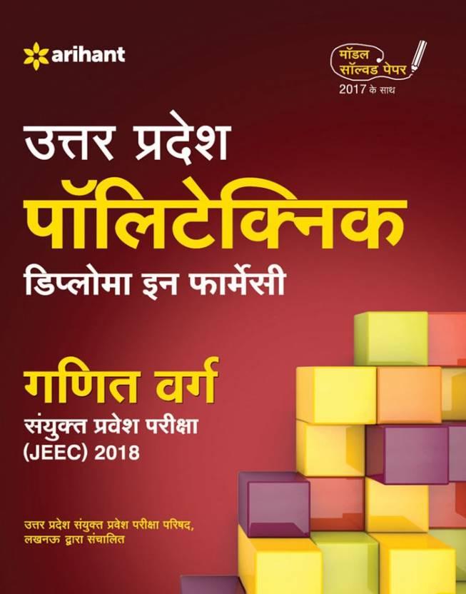 JEEC Uttar Pradesh Polytechnic Diploma in Pharmacy Ganit