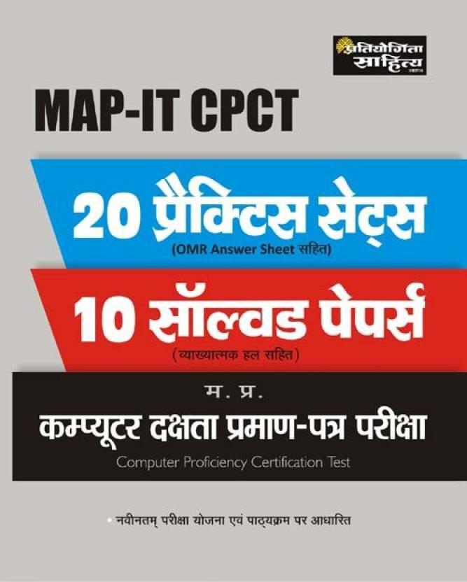 Computer Proficiency Certification Test Cpct Buy Computer