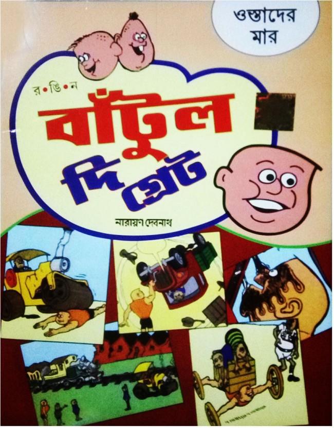 The in batul great bengali pdf comics