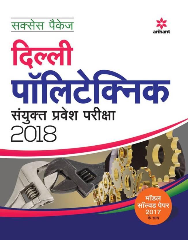 Delhi Polytechnic Sanyukt Pravesh Pariksha 2018: Buy Delhi