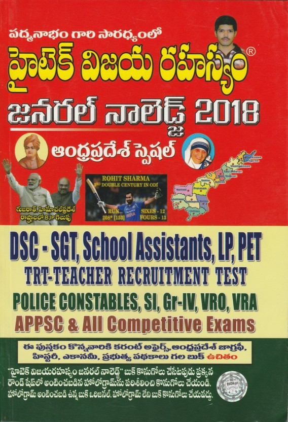 Hitech Vijaya Rahasyam Book Pdf