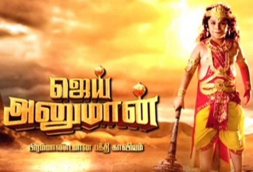 Jai Veera Hanuman - Jaya Tv - 700 Episodes 1-700 Price in India