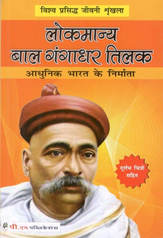 bal gangadhar tilak biography in hindi