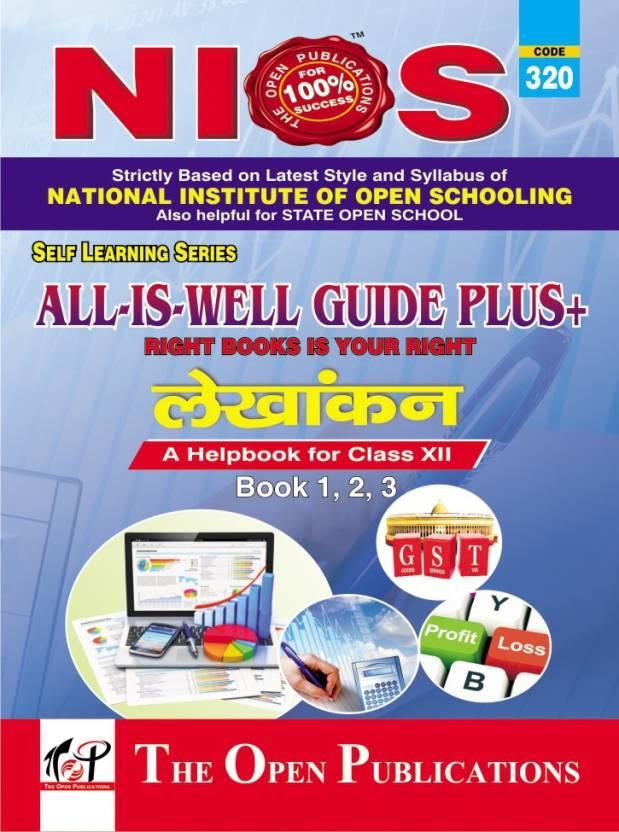NIOS TEXT 320-ACCOUNTANCY -Hindi MEDIUM-ALL-IS-WELL GUIDE