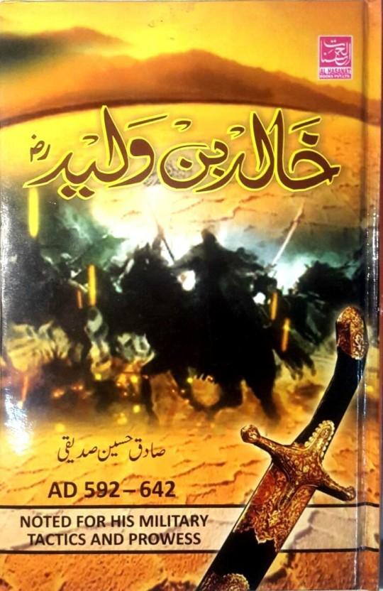Khalid Bin Waleed Book