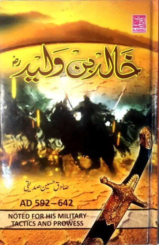 Khalid bin waleed urdu book