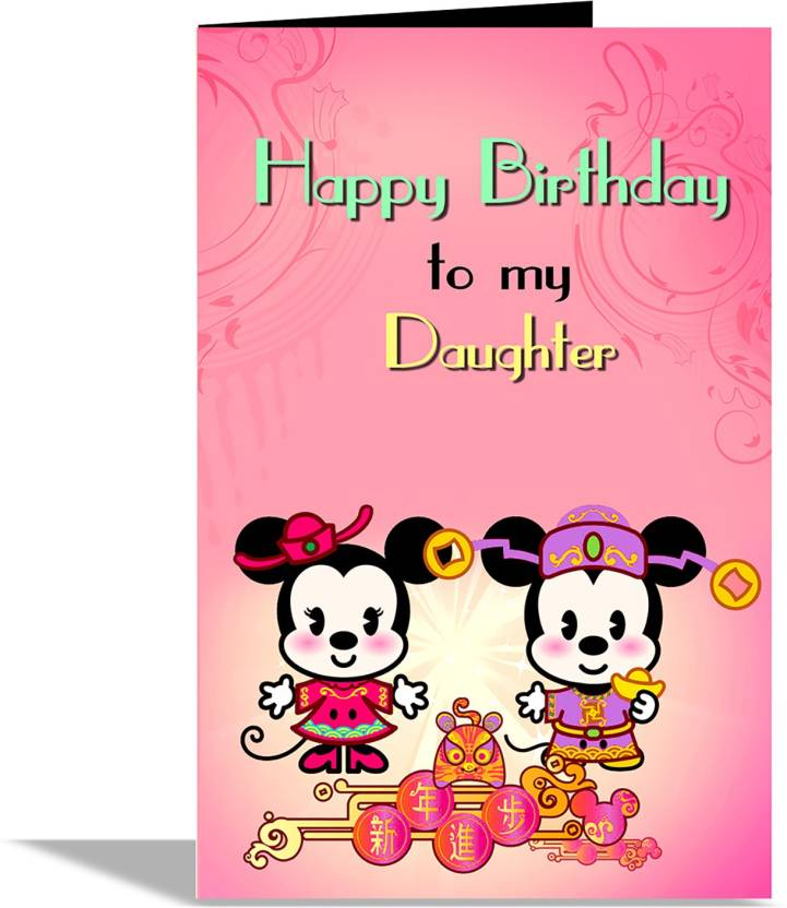 Alwaysgift Happy Birthday Greeting Card Multicolor Pack Of 1