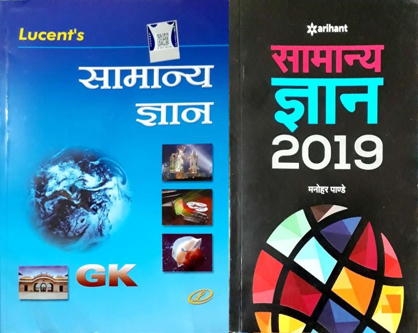 Lucent Samanya Hindi Book