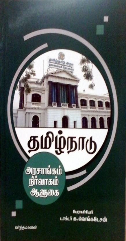 Tamil Nadu (Government, Administration And Governance