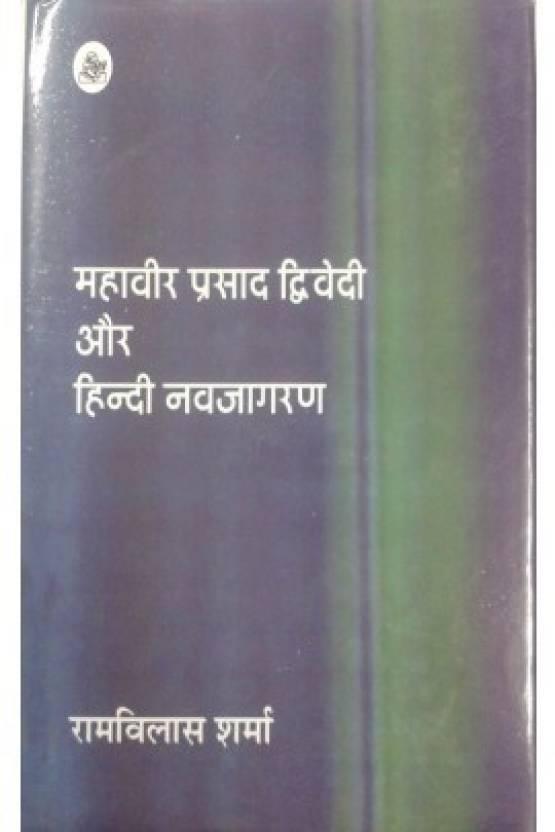 mahavir prasad dwivedi in hindi