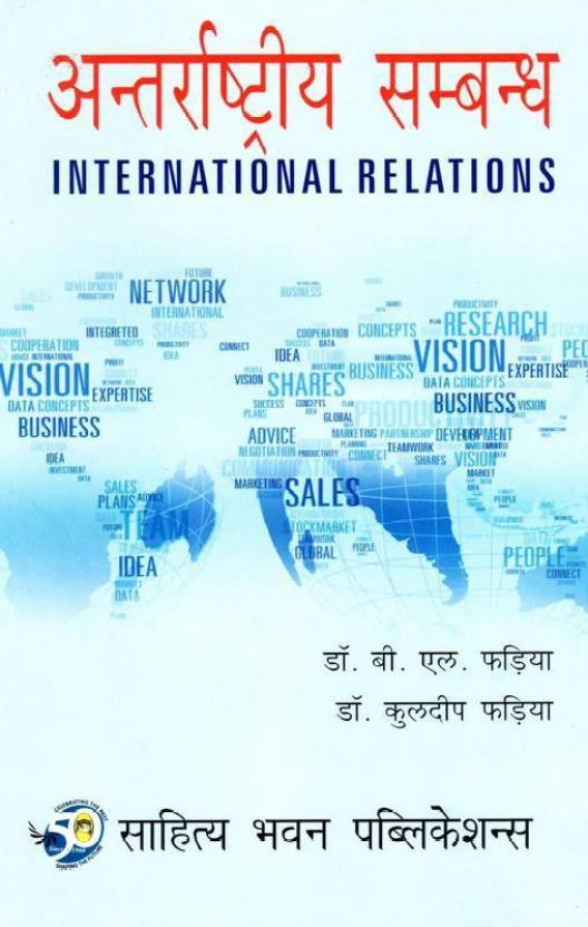 International Relations: Buy International Relations by Dr  B L