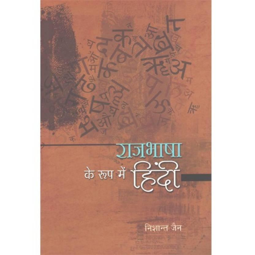 Rajbhasha Ke Roop Mein Hindi(Hindi)