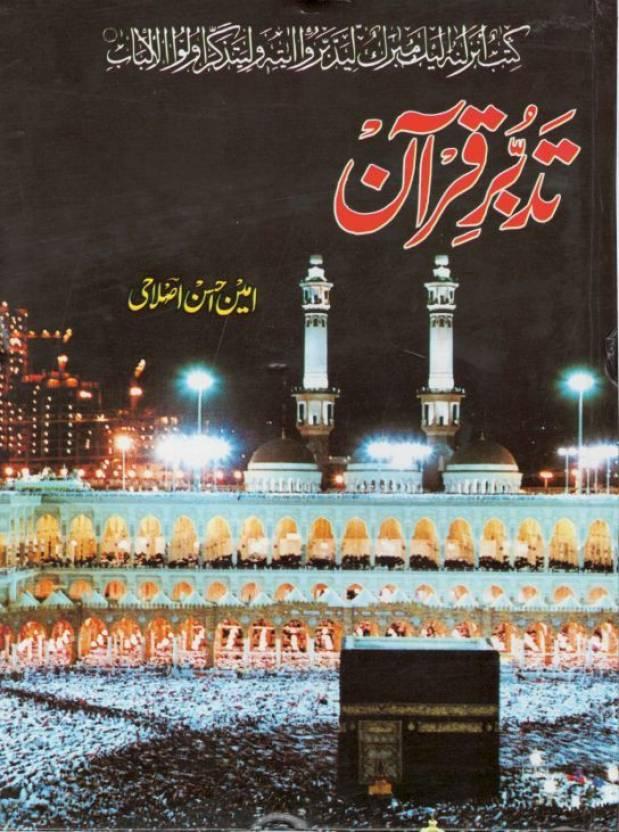 Tadabur-E-Quran Vol 1: Buy Tadabur-E-Quran Vol 1 by Amin