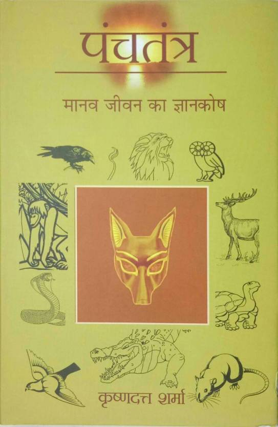 Panchtantra: Buy Panchtantra by Krishan dutta Sharma at Low