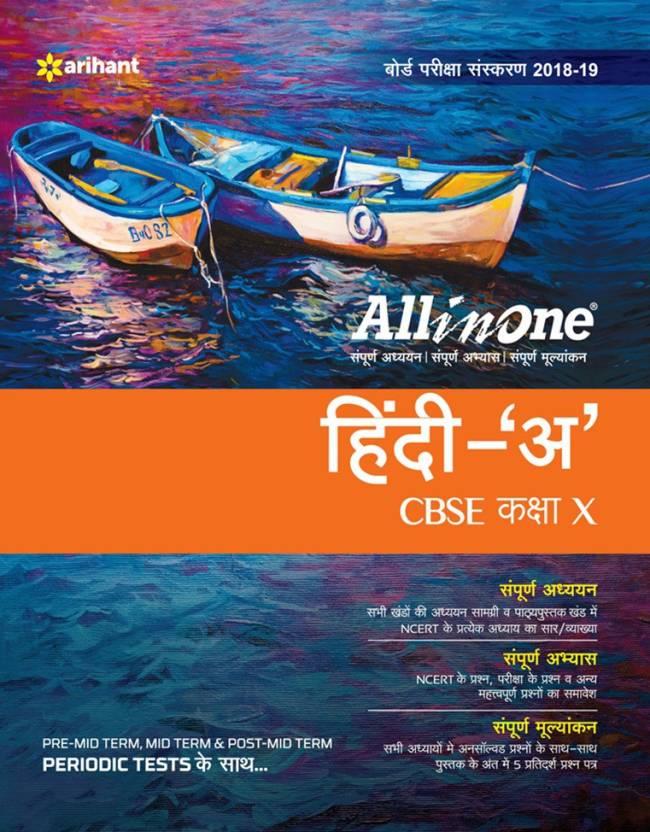 recreation in hindi
