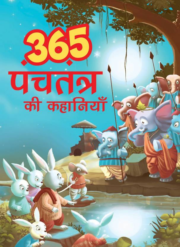 365 Panchatantra Stories (Hindi): Buy 365 Panchatantra Stories