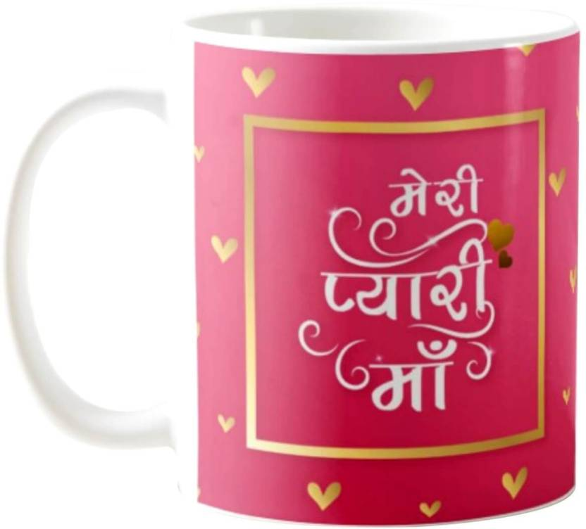 Giftsmate Birthday Gifts For Mom Mother Meri Pyari Maa For Mom