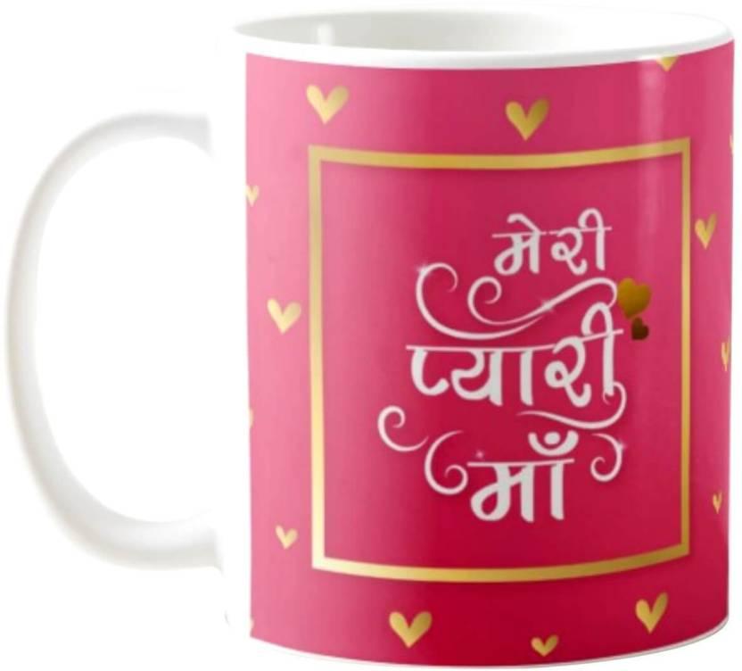 Giftsmate Birthday Gifts For Mom Mother Meri Pyari Maa Ceramic Mug 330 Ml