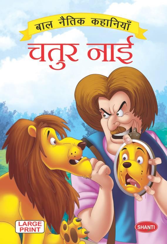 moral stories for kids-Moral Stories (Hindi) - Chatur Naai