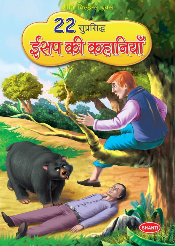 story books for children-22 Famous AESOP's Fables (Hindi)-4 : story