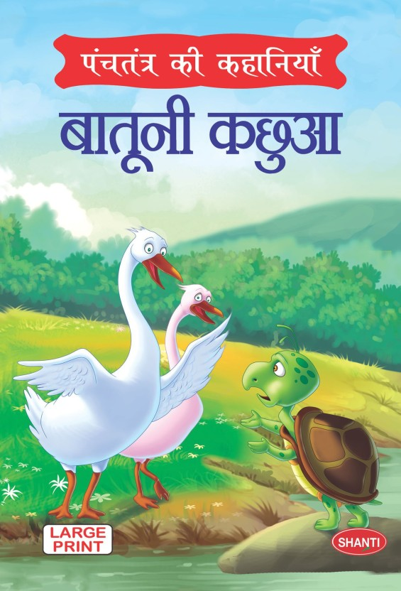 Panchtantra Story Book