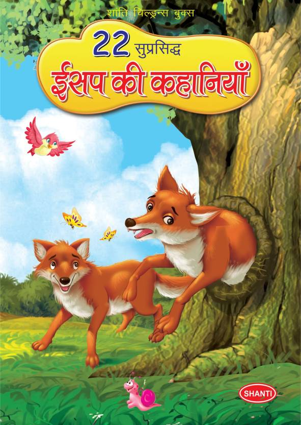 Story Books For Children 22 Famous Aesop S Fables Hindi 1 Story