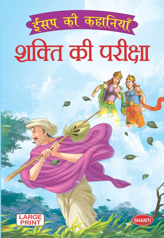 Aesops Fables For Children Aesop Fable Hindi Shakti Ki Pariksha