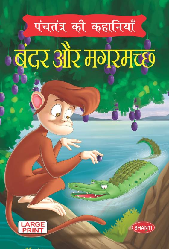 panchatantra story books-Tales from Panchtantra (Hindi