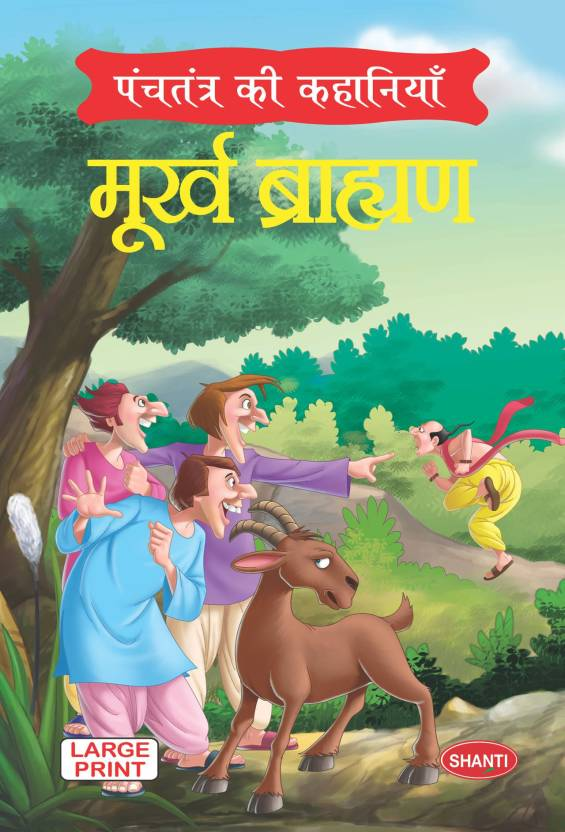 Panchatantra Story Books Tales From Panchtantra Hindi Murakh
