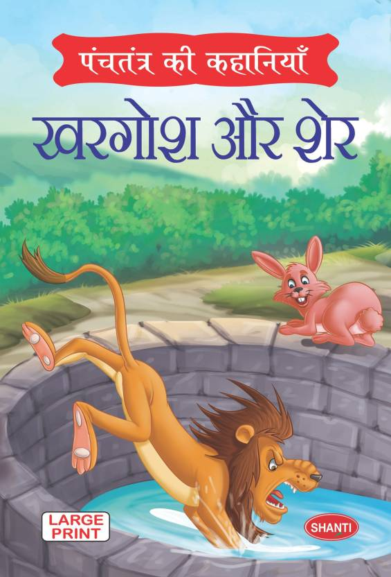 panchatantra story books-Tales from Panchtantra (Hindi) - Khargosh