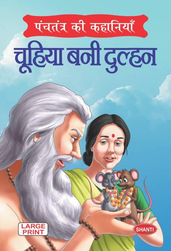 panchatantra story books-Tales from Panchtantra (Hindi) - Chuhiya
