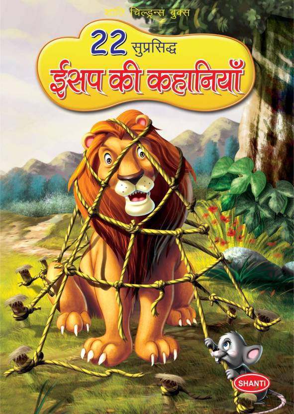 Story Books For Children 22 Famous Aesop S Fables Hindi 5 Story
