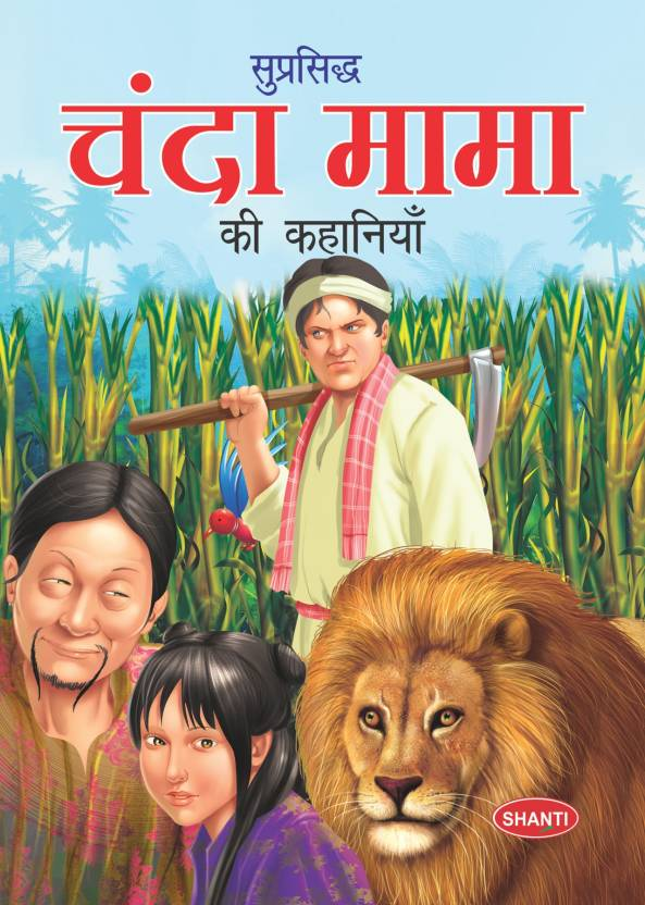 story books for children-Chanda Mama Ki Kahaniyan-1 (Hindi