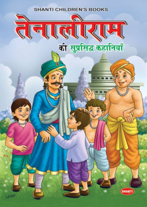 Story Books For Children Famous Tales Of Tenali Raman Hindi 1