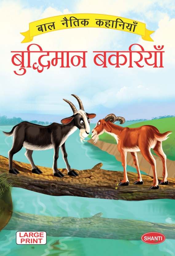 Hindi Stories Book App