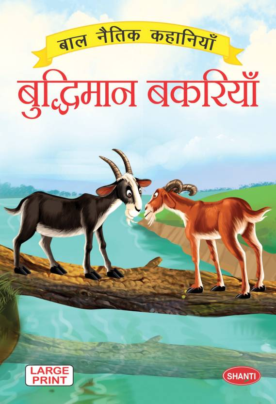Moral Story Books Moral Stories Hindi Buddhiman Bakriyaan