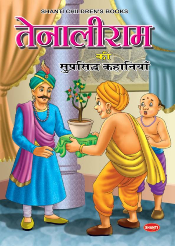 Story Books For Children Famous Tales Of Tenali Raman Hindi 3