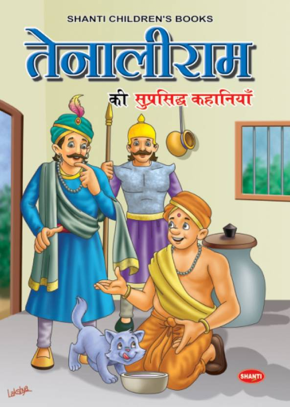 Story Books For Children Famous Tales Of Tenali Raman Hindi 4