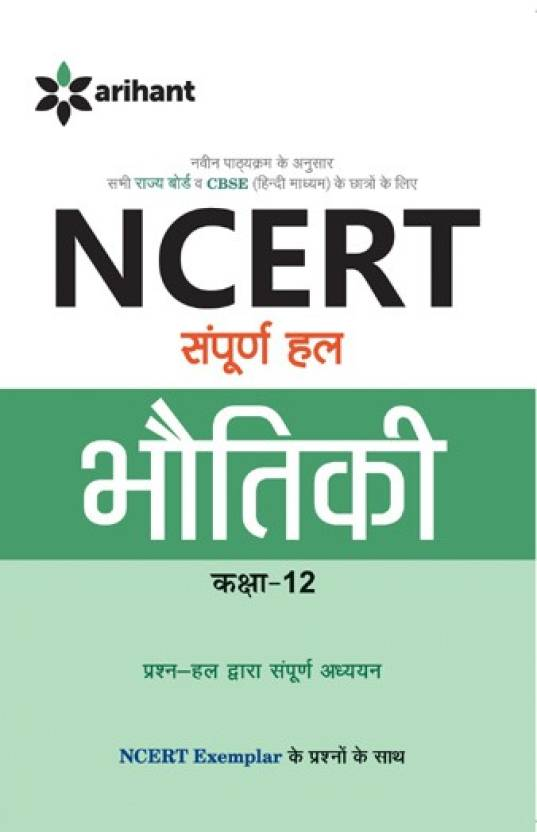 NCERT Solutions - Physics for Class 12 (Hindi): Buy NCERT