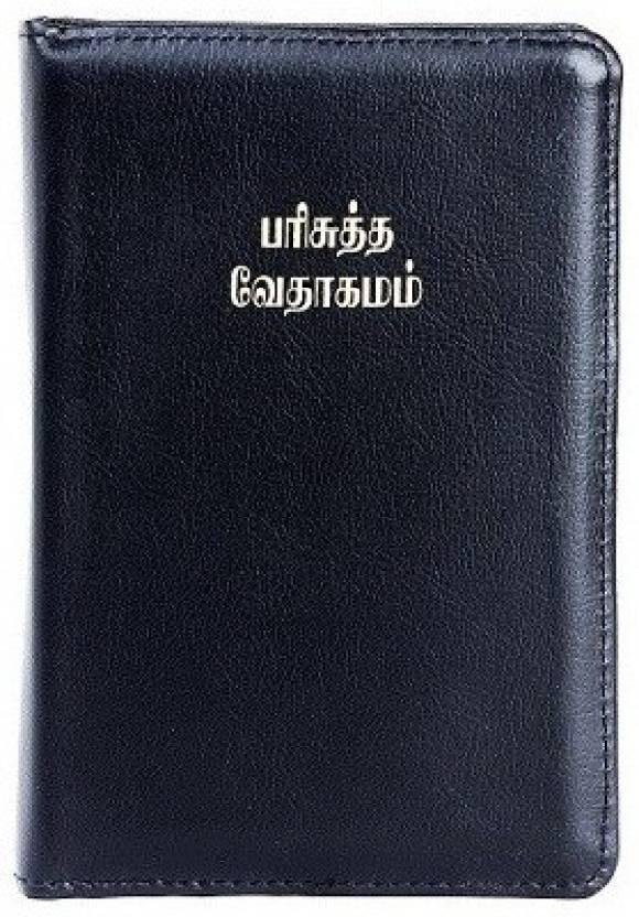 Tamil Bible: Buy Tamil Bible by Tamil Spiritual at Low Price