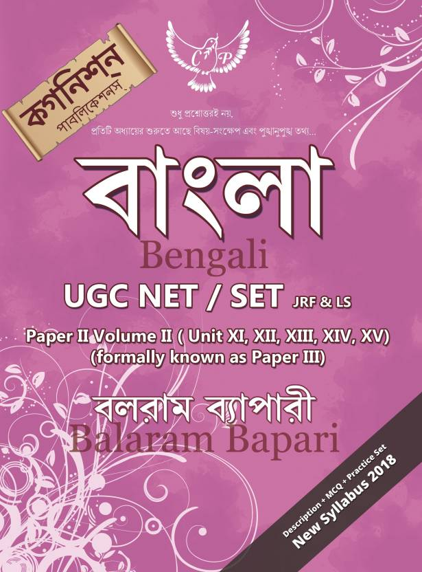 BENGALI NET/SET Paper II, Volume II (formally known as Paper III) : BENGALI  NET/SET (Paper II, Volume II) (formally known as Paper III)
