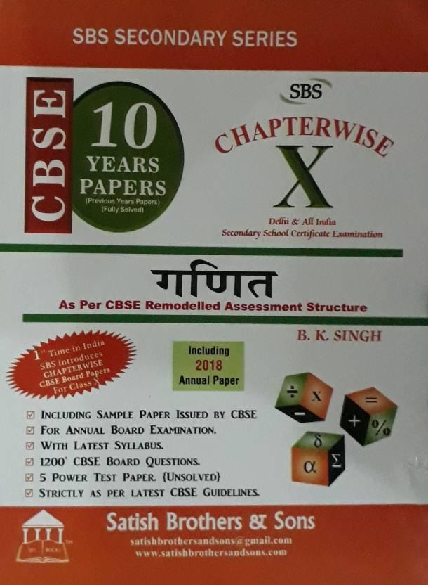 CBSE 10 YEARS PAPERS CHAPTERWISE MATHEMATICS (HINDI) CLASS-X - Buy