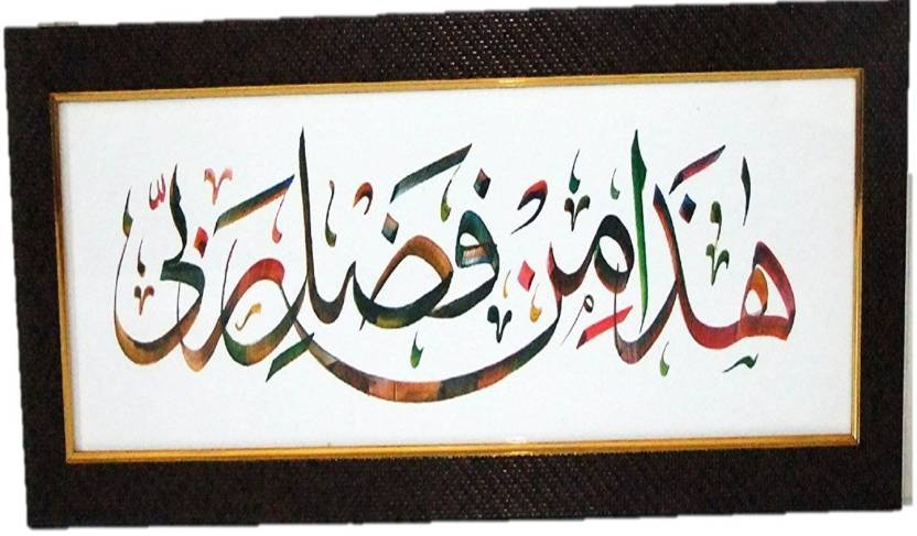 Glhome Hazaminfazle Mecca Madina Rich Brown Frame Withigraphic Arabic Text In Multicolour Islamic Muslim