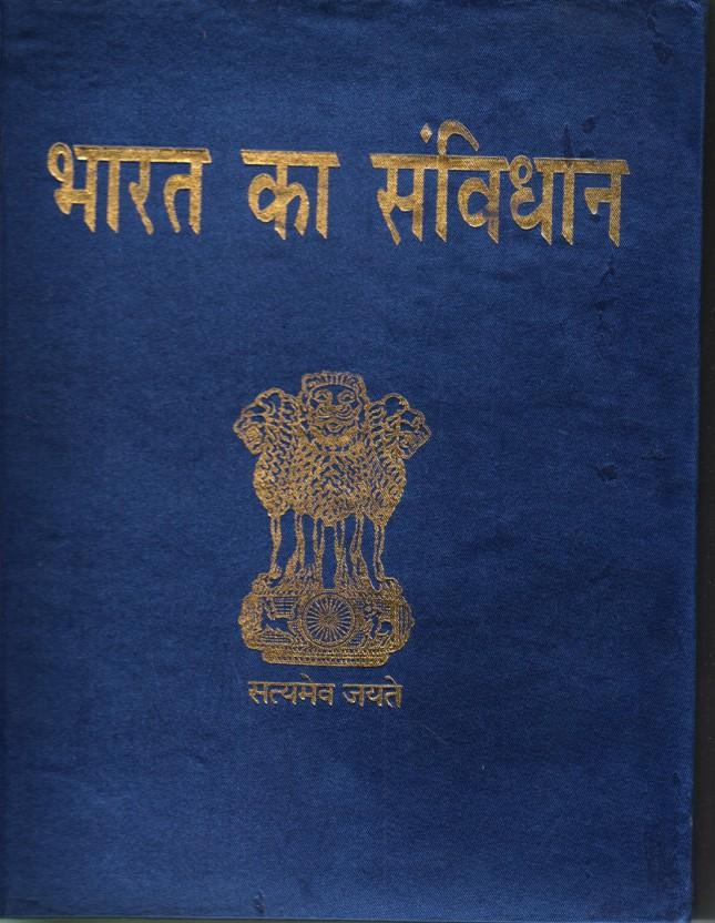 Bharat Ka Samvidhan Book