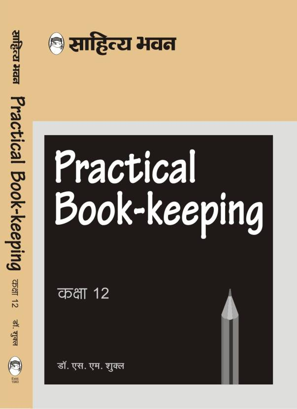UP Board Practical Book-Keeping & Accountancy Class 12: Buy UP Board