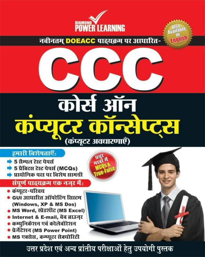 CCC Course On Computer Concept PB Hindi: Buy CCC Course On Computer