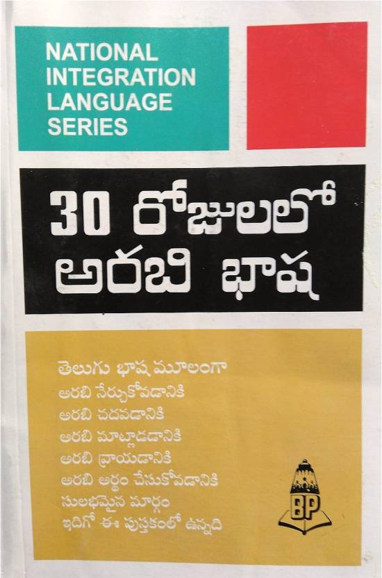 Learn Arabic Through Telugu In 30 Days: Buy Learn Arabic